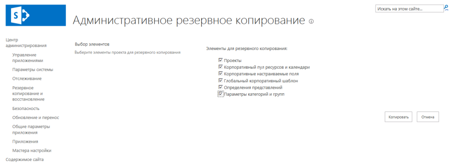 pic 5 settings manual copy in project server 2013