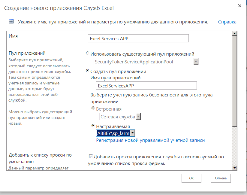 pic3 new excelservices settings