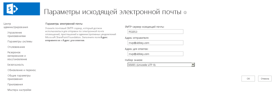 pic 2 setting input email