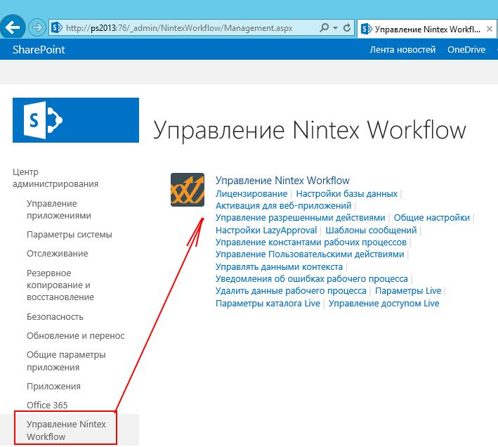 pic12 nintex wf management