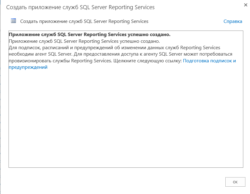 pic22 sqreportingservicescreated