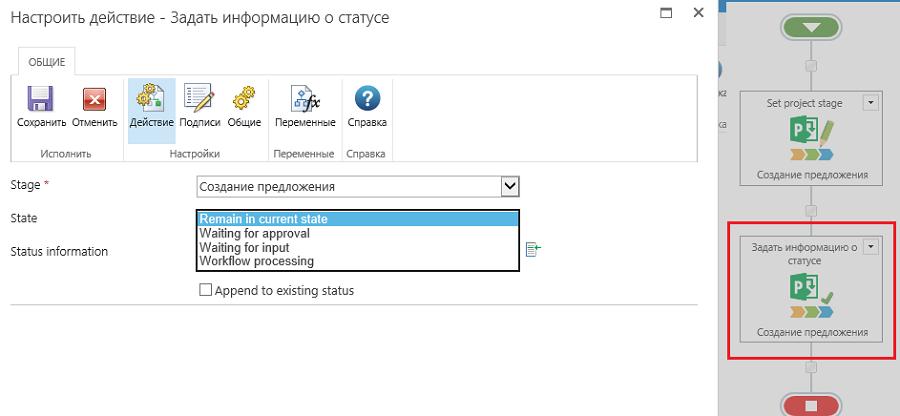 pic3 set status information
