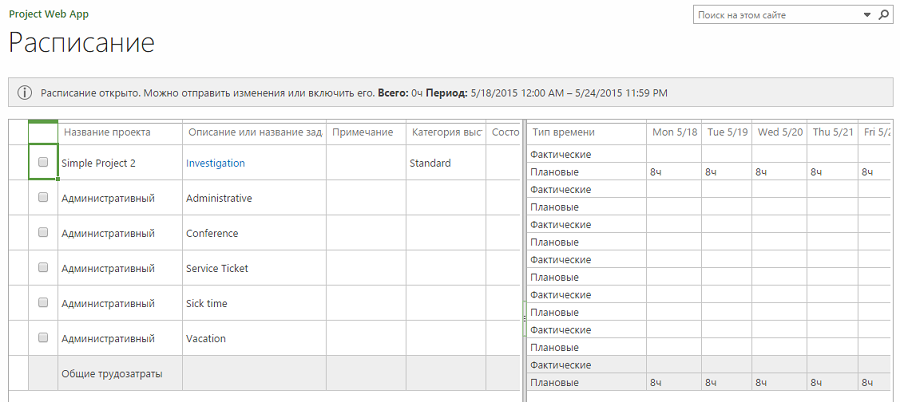 pic11 taskprojectintimesheet