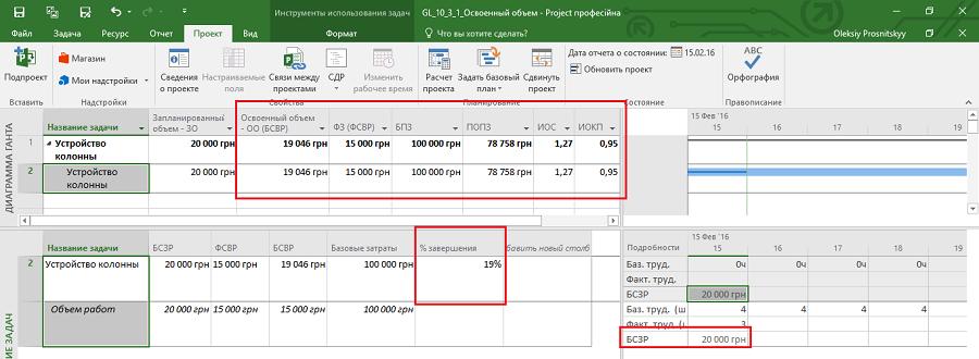 pic6 eva data status date with actual data