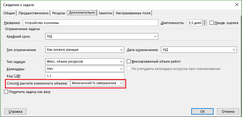 pic9 settings at task level